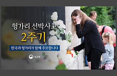 '헝가리 선박 사고 2주기', 한국과 헝가리가 함께 추모합니다