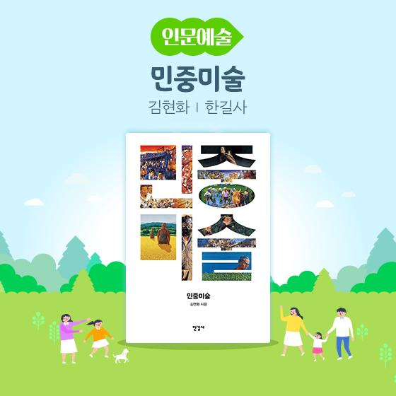 2. [인문예술] 민중미술|김현화, 한길사