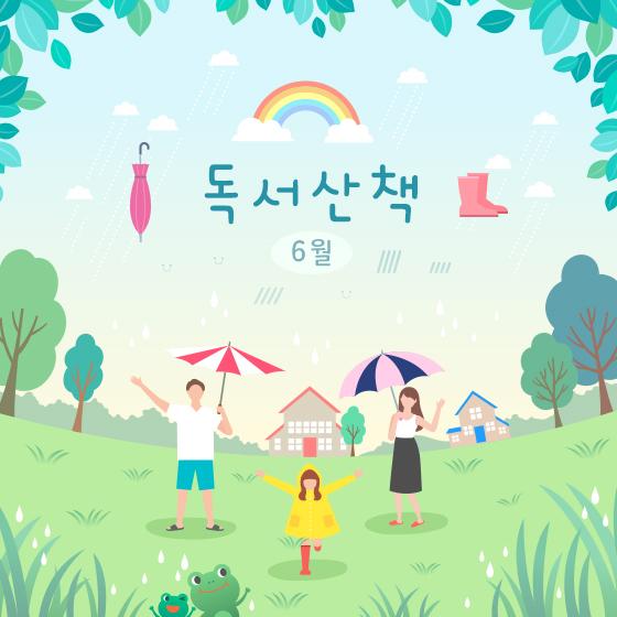 [6월의 독서산책] 푸른 기운 가득한 초여름을 책과 함께!