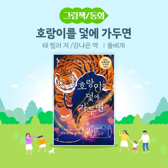 6. [그림책/동화] 호랑이를 덫에 가두면|테 켈러저/강나은 역, 돌베개