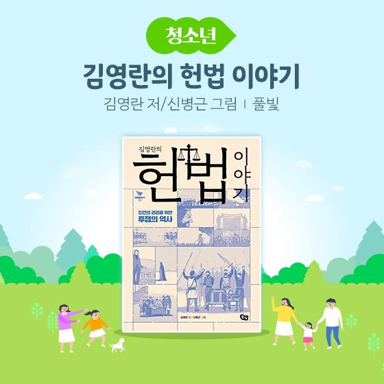 7. [청소년] 김영란의 헌법 이야기|김영란 저/ 신병근 그림, 풀빛