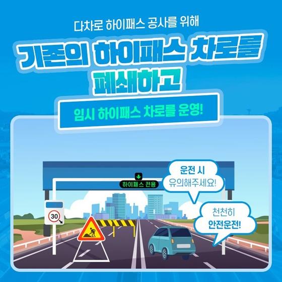 다차로 하이패스 공사를 위해 기존의 하이패스 차로를 폐쇄하고 임시 하이패스 차로를 운영!