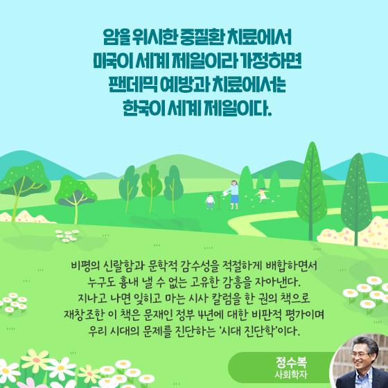 팬데믹 예방과 치료에서는 한국이 세계 제일이다