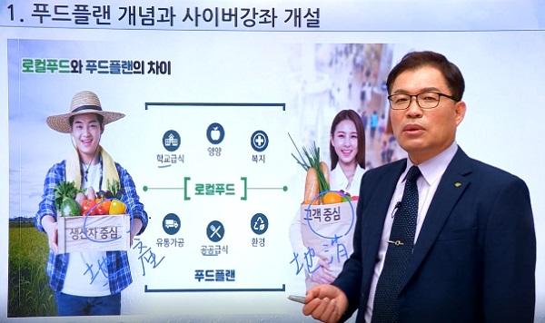 일반인 온라인 강좌 푸드플랜의 이해(출처=한국농수산식품유통공사)