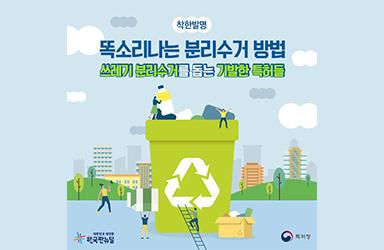 [착한발명] 쓰레기 분리수거를 돕는 기발한 발명품들