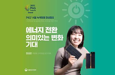 [P4G 서울 녹색미래 정상회의] 에너지 전환 의미있는 변화 기대