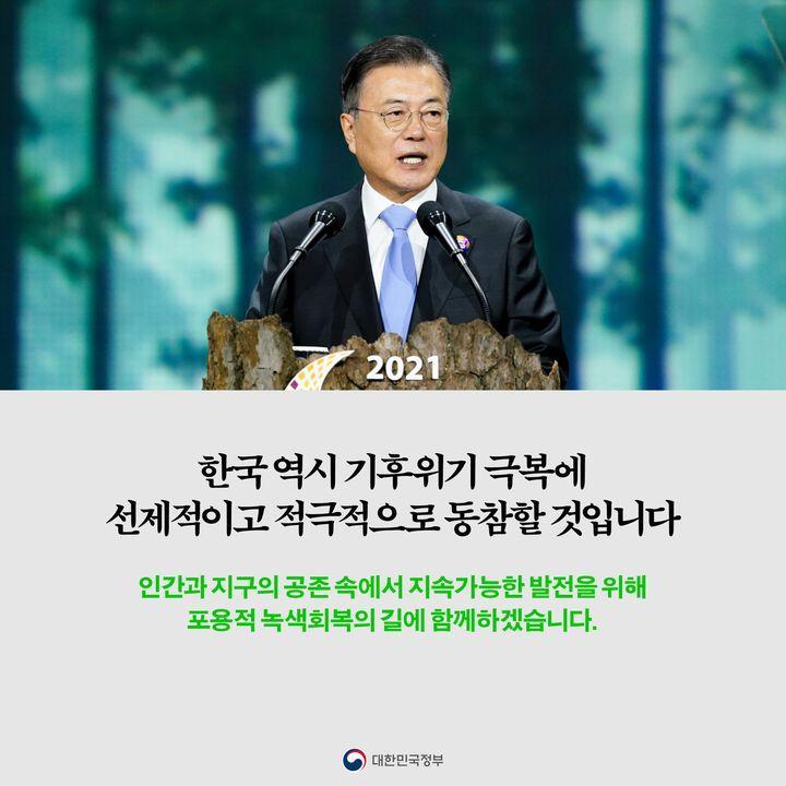 한국 역시 기후위기 극복에 선제적이고 적극적으로 동참할 것입니다