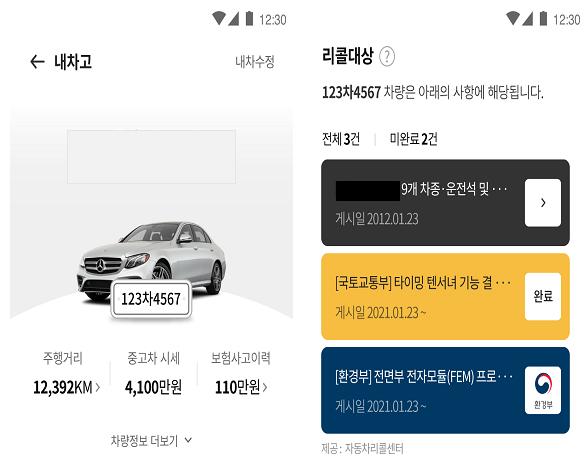 리콜정보를 제공하는 어플리케이션 화면 예시(KB캐피탈 '내차고 서비스').