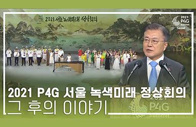 2021 P4G 서울 녹색미래 정상회의 그 후의 이야기