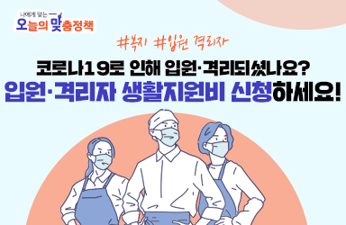 [오늘의 맞춤정책] 코로나19 입원·격리자 생활지원비 지원