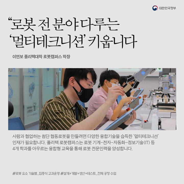 """""""로봇 전 분야 다루는  '멀티테크니션' 키웁니다"""""""
