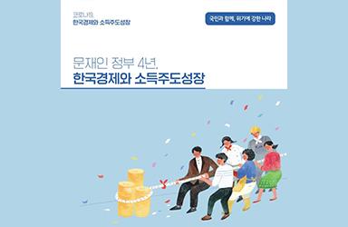 문재인 정부 4년, 한국경제와 소득주도성장