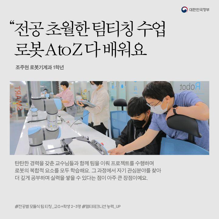 """""""전공 초월한 팀티칭 수업 로봇 A to Z 다 배워요"""""""