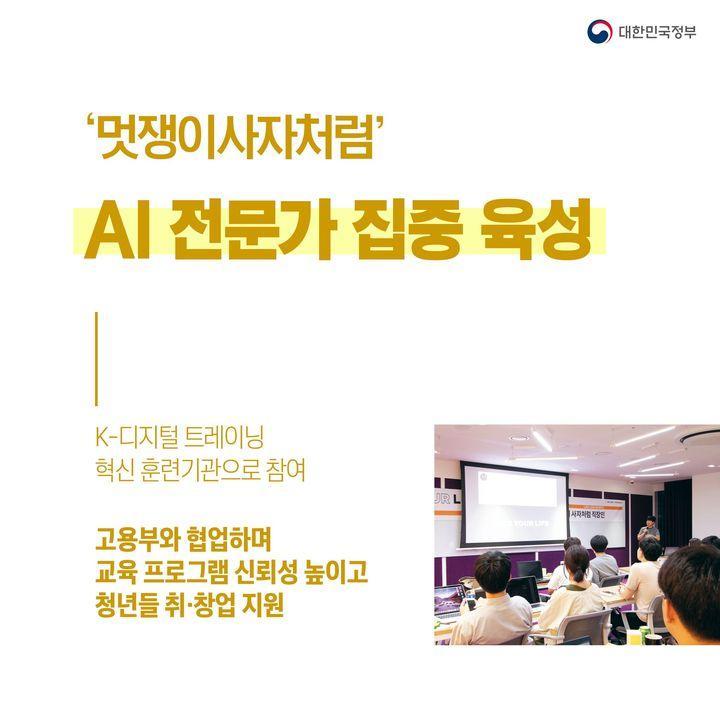 '멋쟁이사자처럼' AI 전문가 집중 육성