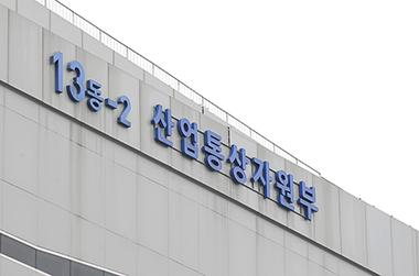 산업통상자원부 건물.