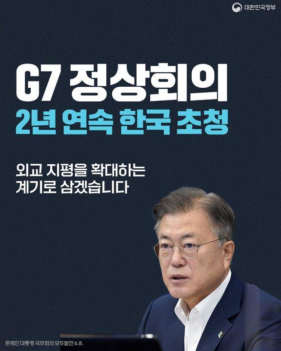 G7 정상회의, 2년 연속 한국 초청 하단내용 참조