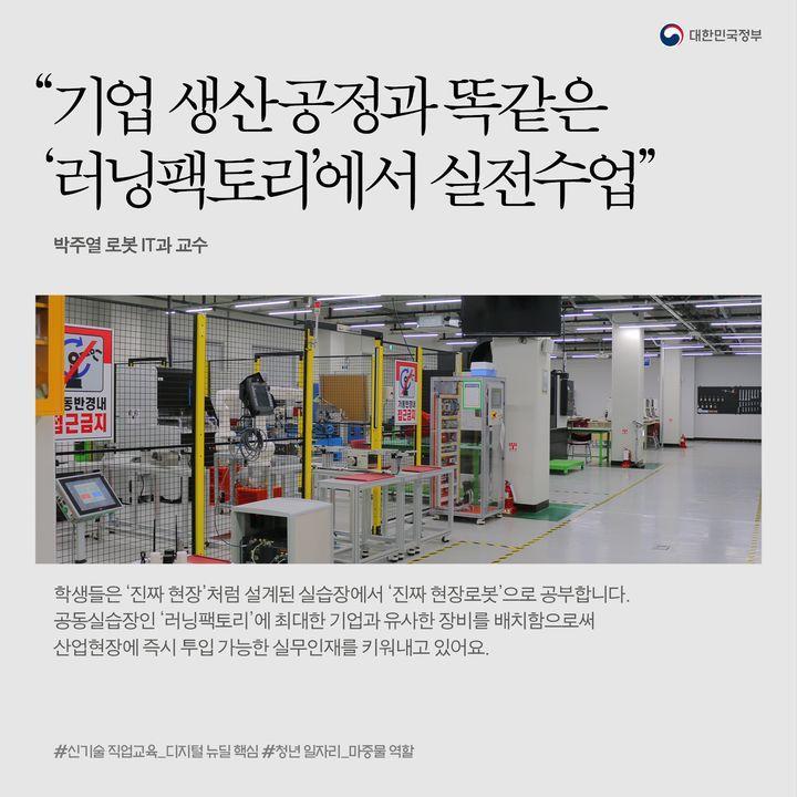 """""""기업 생산공정과 똑같은 '러닝팩토리'에서 실전수업"""""""