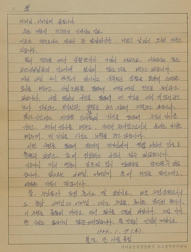 이한열 열사가 1984년에 부모님께 보낸 편지 원본.