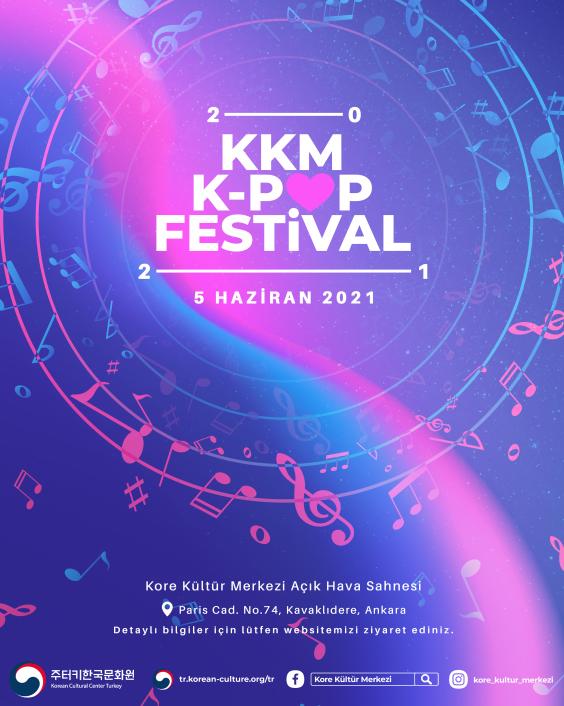 K-팝 페스티벌 행사 포스터.