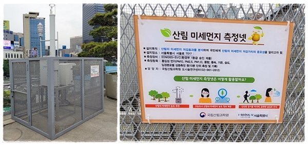 서울로 7017에서 본 산림 미세먼지 측정넷.