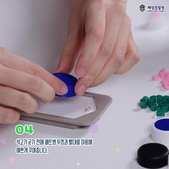 4. 석고가 굳기 전에 페트병 뚜껑과 빨대를 이용해 예쁘게 꾸며줍니다.