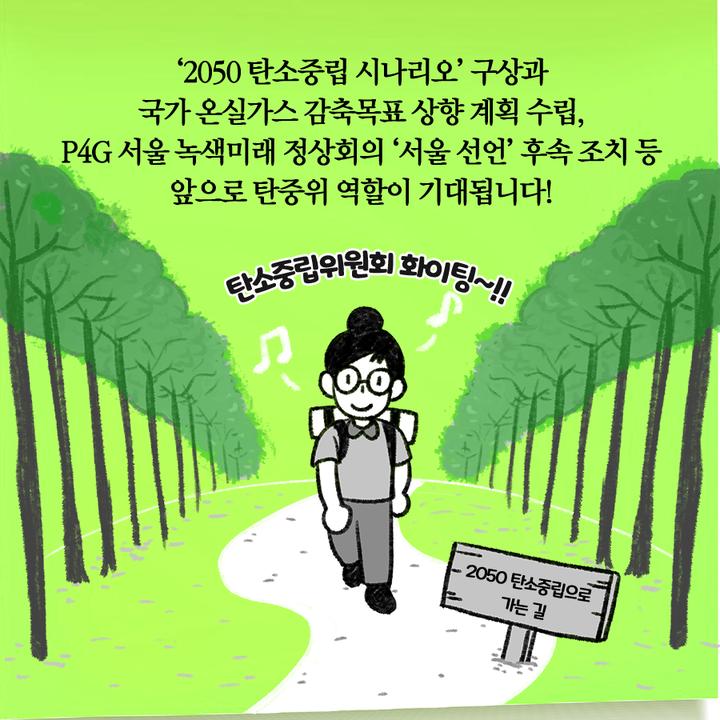 """""""탄소중립위원회 화이팅~!!"""""""
