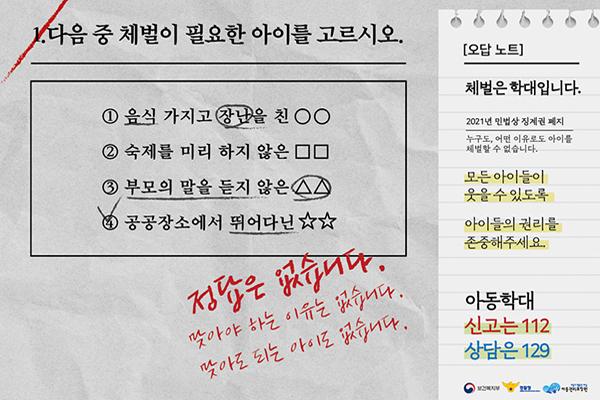 실제 아동학대 피해를 받은 아동의 증언을 토대로 제작한 지하철 역사 스크린도어 광고. (사진=보건복지부)