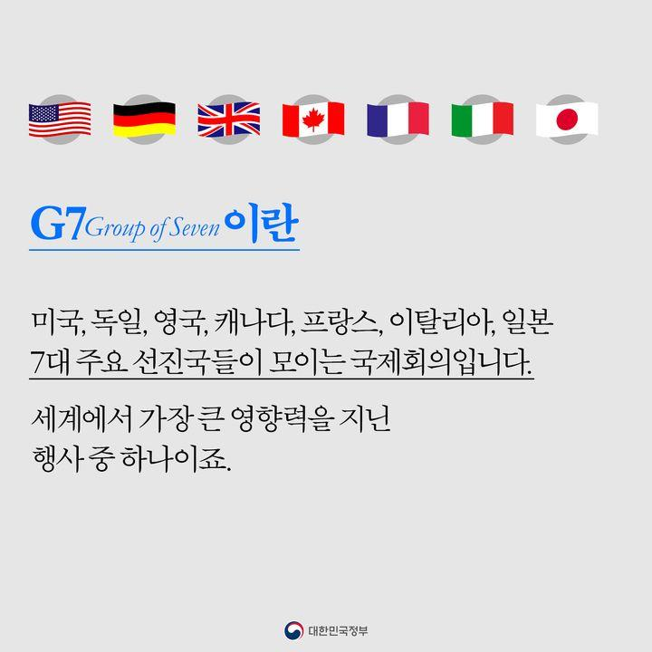 G7 Group of Seven 이란