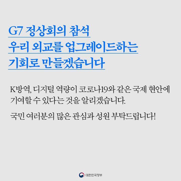 G7 정상회의 참석 우리 외교를 업그레이드하는 기회로 만들겠습니다