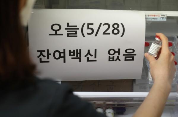 잔여백신 물량 부족이 계속된 28일 서울 강남구의 한 병원 냉장고에 '잔여백신 없음'이 써져 있다. 2021.5.28/뉴스1