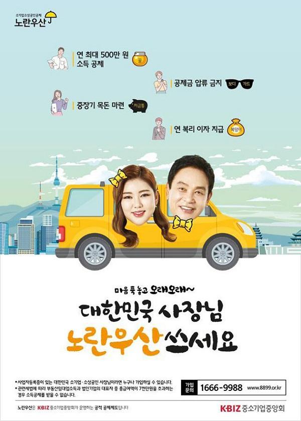 노란우산 공제 홍보 포스터