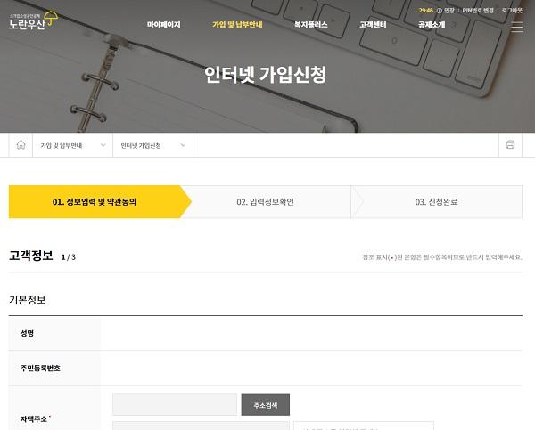 노란우산 인터넷 가입신청 화면