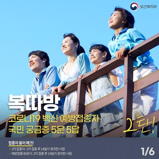 백신 예방접종자 국민 궁금증 5문 5답 ②