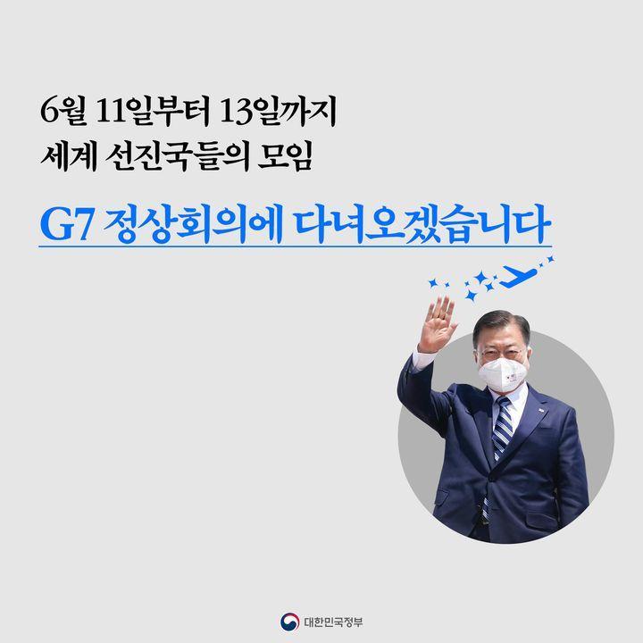 G7 정상회의에 다녀오겠습니다