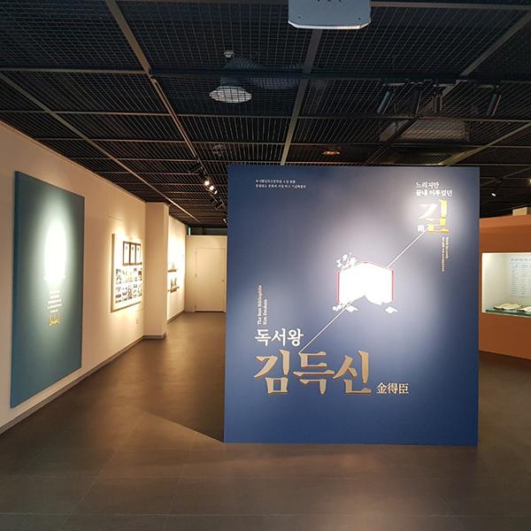 '독서왕 김득신'을 소개하고 있는 문학관 내부.