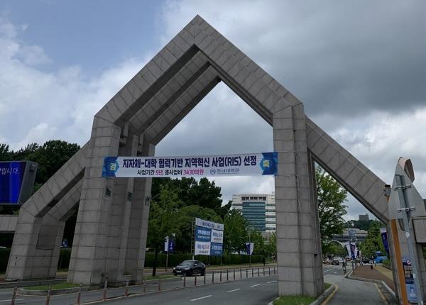 한 지방의 대학교 정문의 모습.