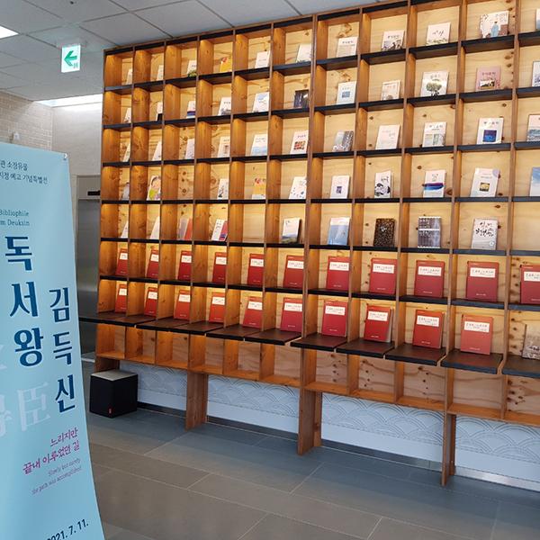 김득신의 작품들과 지역 작가들의 책들이 전시된 문학관 내부.
