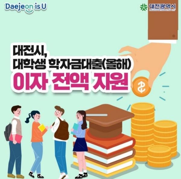 지자체에서 학생들의 학자금 대출 이자를 지원한다.(출처 : 대전광역시)