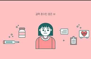 우리 모두를 위한 한국희귀필수의약품센터