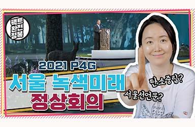 [팩트완전정복] 2021 P4G 서울 정상회의 성과 총정리
