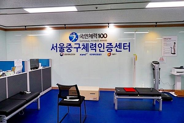 서울중구체력인증센터.