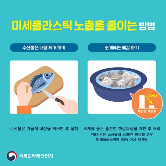 미세플라스틱 노출을 줄이는 방법