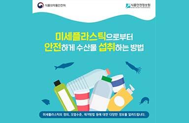 미세플라스틱으로부터 안전하게 수산물 섭취하는 방법