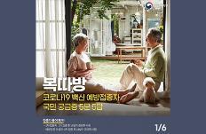 코로나19 백신 예방접종자 국민 궁금증 5문 5답