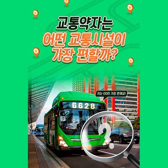 교통약자는 어떤 교통시설이 가장 편할까?