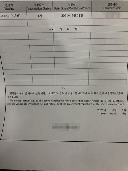 종이로 출력된 예방접종증명서.