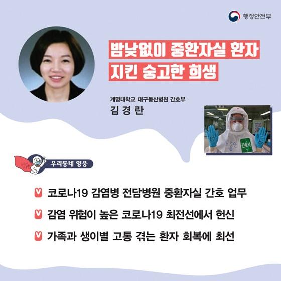 """""""밤낮없이 중환자실 환자 지킨 숭고한 희생"""""""