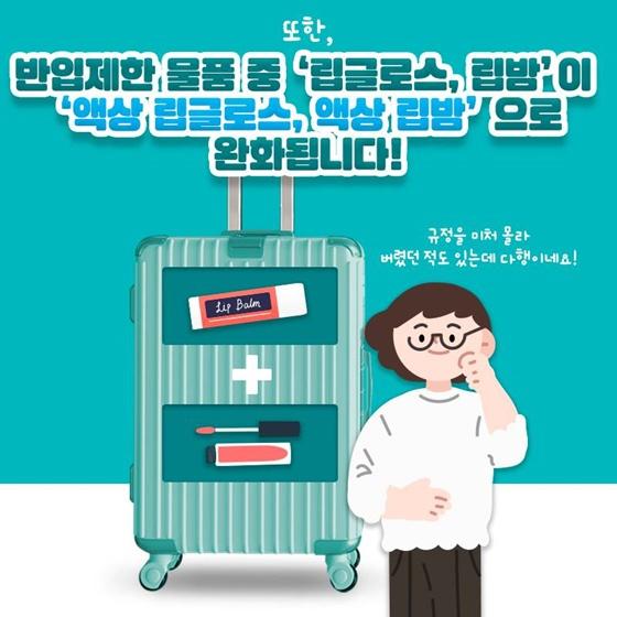'액상 립글로스, 액상 립밤'으로 완화됩니다!