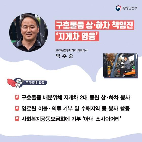 """""""구호물품 상·하차 책임진 '지게차 영웅'"""""""