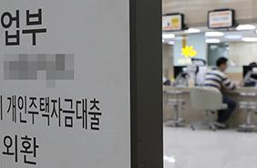 서울시내 한 은행의 창구. (사진=저작권자(c) 연합뉴스, 무단 전재-재배포 금지)